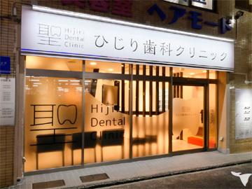 ひじり歯科クリニック