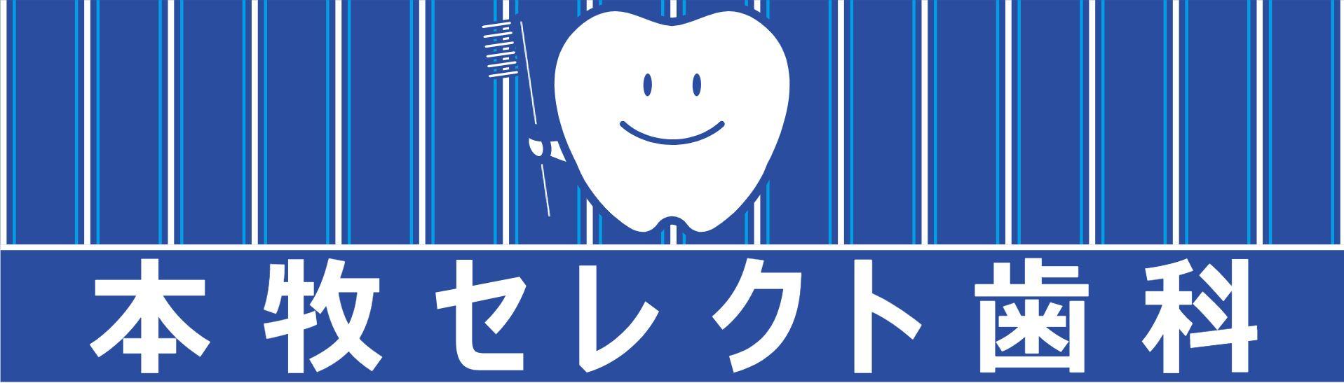 本牧セレクト歯科