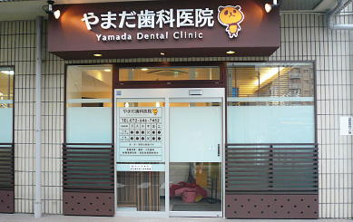 やまだ歯科医院