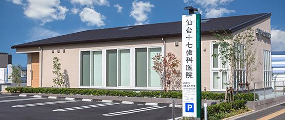 仙台十七歯科医院