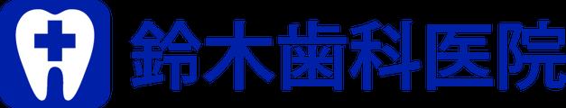 医療法人社団 鈴木歯科医院