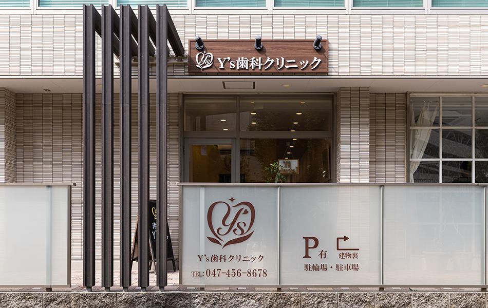 津田沼Y's歯科クリニック