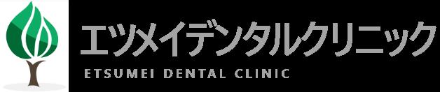 医療法人社団 海州会 エツメイデンタルクリニック