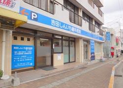 吉田しんいち歯科医院
