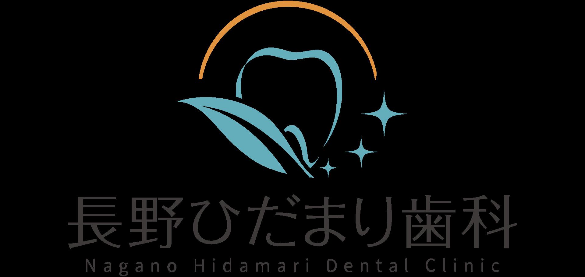 長野ひだまり歯科