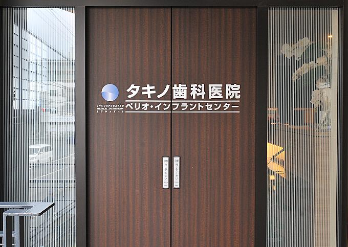 医療法人社団 裕和会 タキノ歯科医院