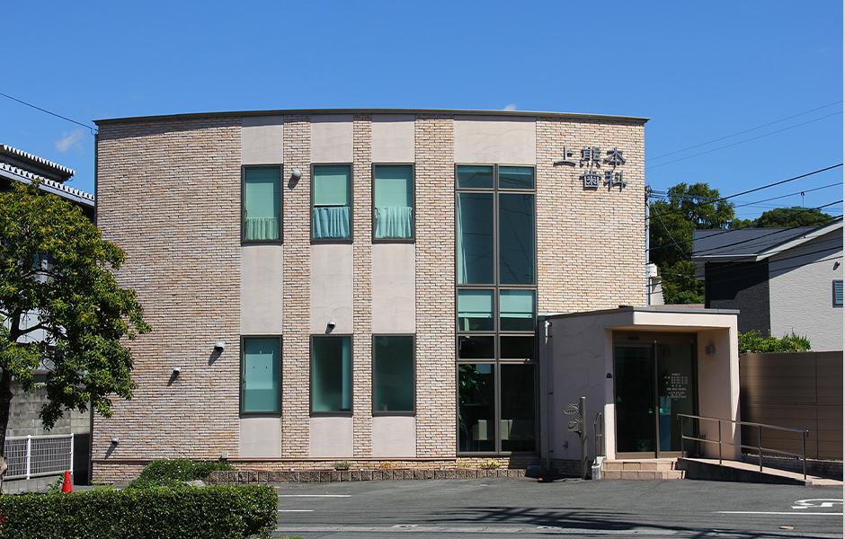 上熊本歯科医院