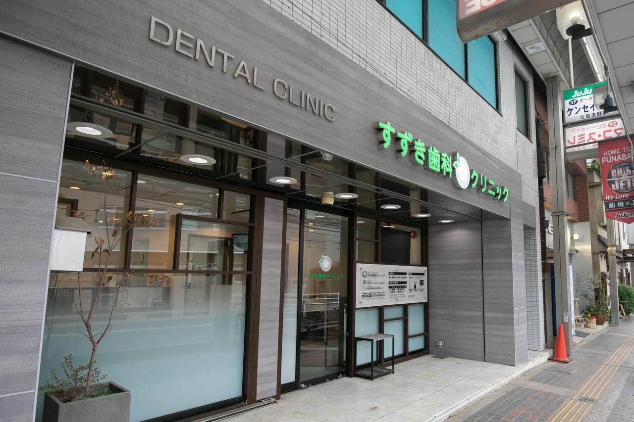医療法人社団 双野会 船橋すずき歯科口腔外科矯正歯科