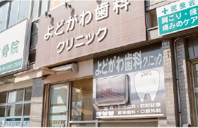 医療法人 芳章会 よどがわ歯科クリニック
