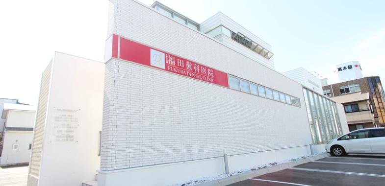 医療法人社団 福田歯科医院