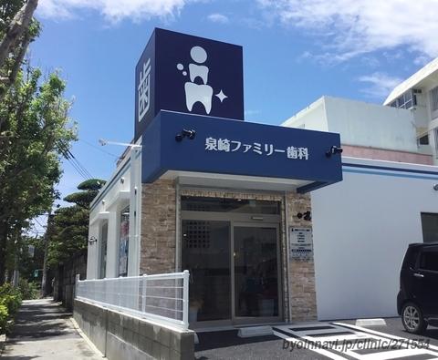 泉崎ファミリー歯科