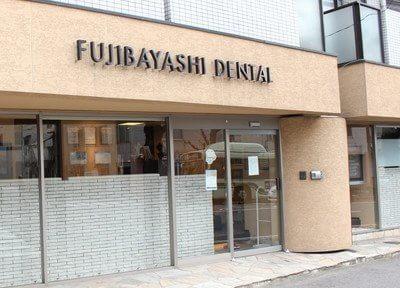 フジバヤシ歯科クリニック