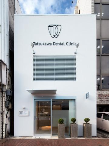 中通辰川歯科医院