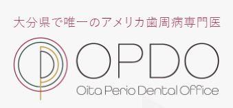 医療法人 岸本歯科 大分ペリオデンタルオフィス