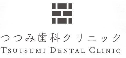 つつみ歯科クリニック