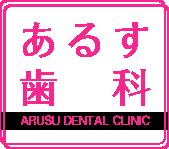 医療法人 陵雲会 あるす歯科
