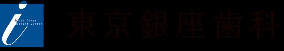 東京銀座歯科