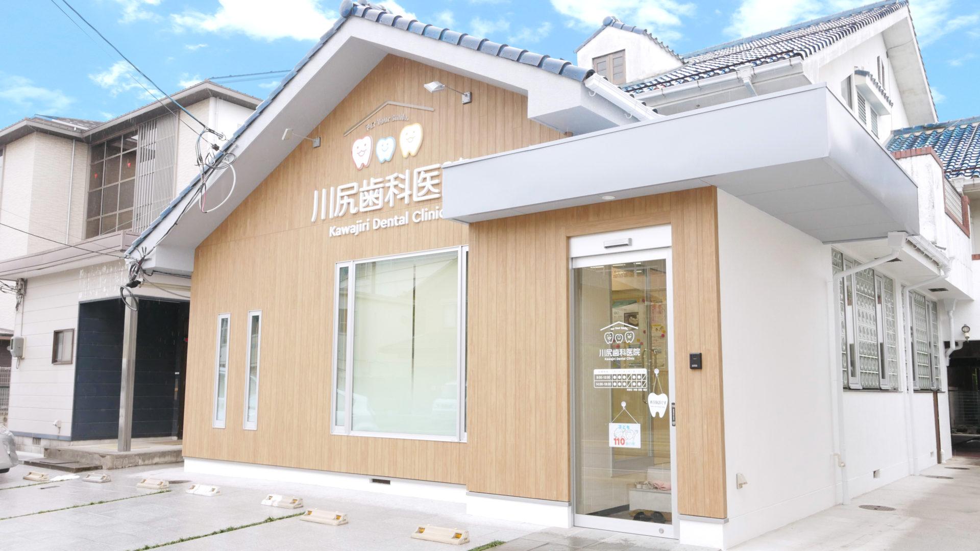 川尻歯科医院