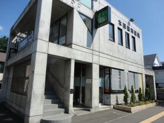 木田歯科医院
