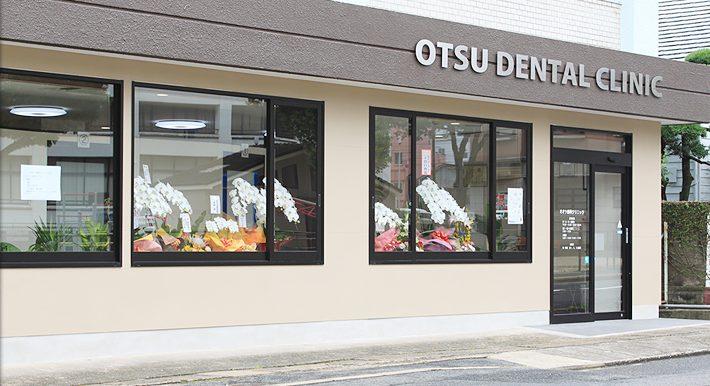 オオツ歯科クリニック