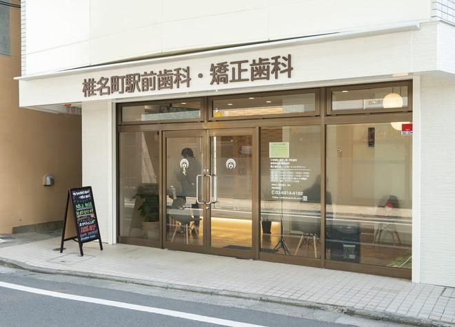 椎名町駅前歯科・矯正歯科