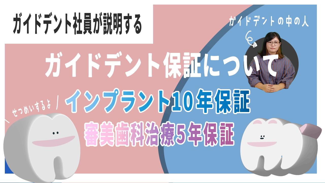 ガイドデント公式YouTubeチャンネル深掘り編1話のお知らせ