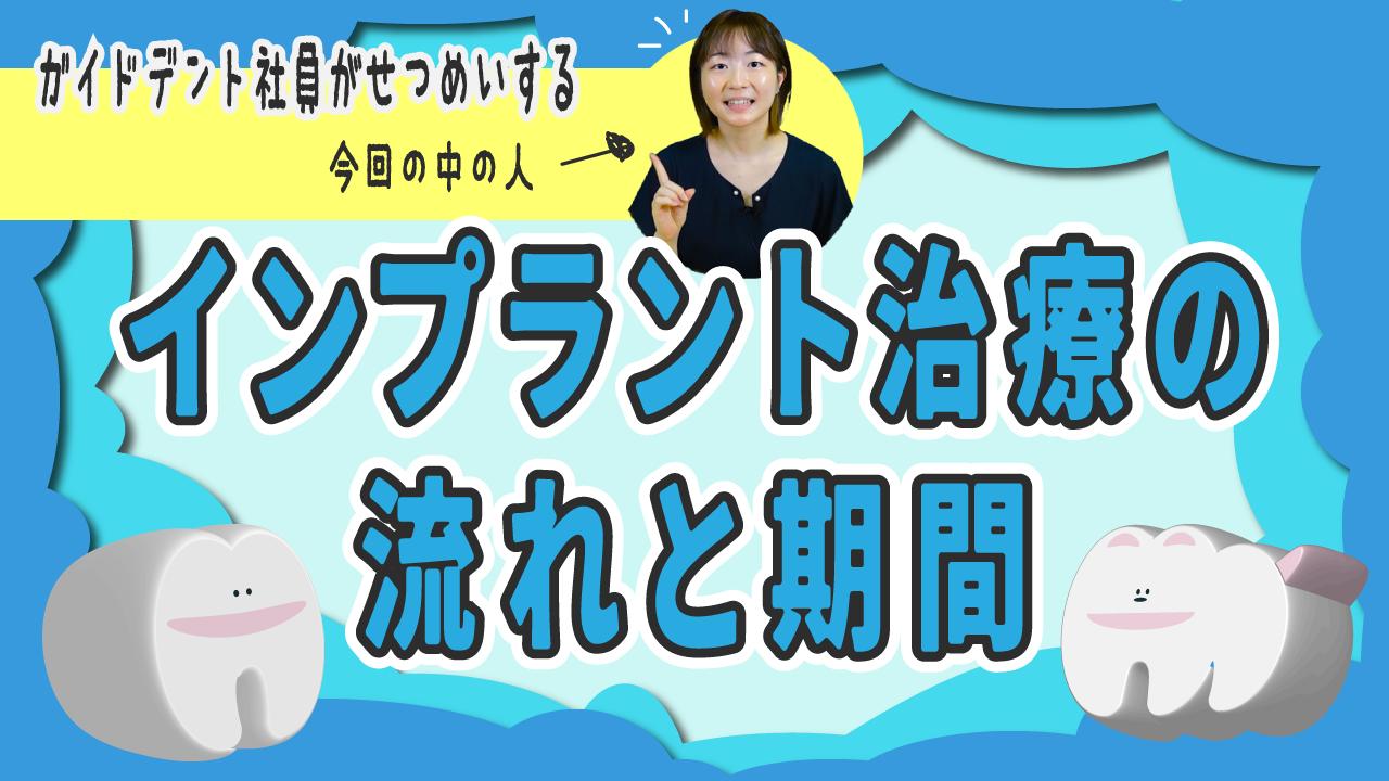 ガイドデント公式YouTubeチャンネル深掘り編2話のお知らせ