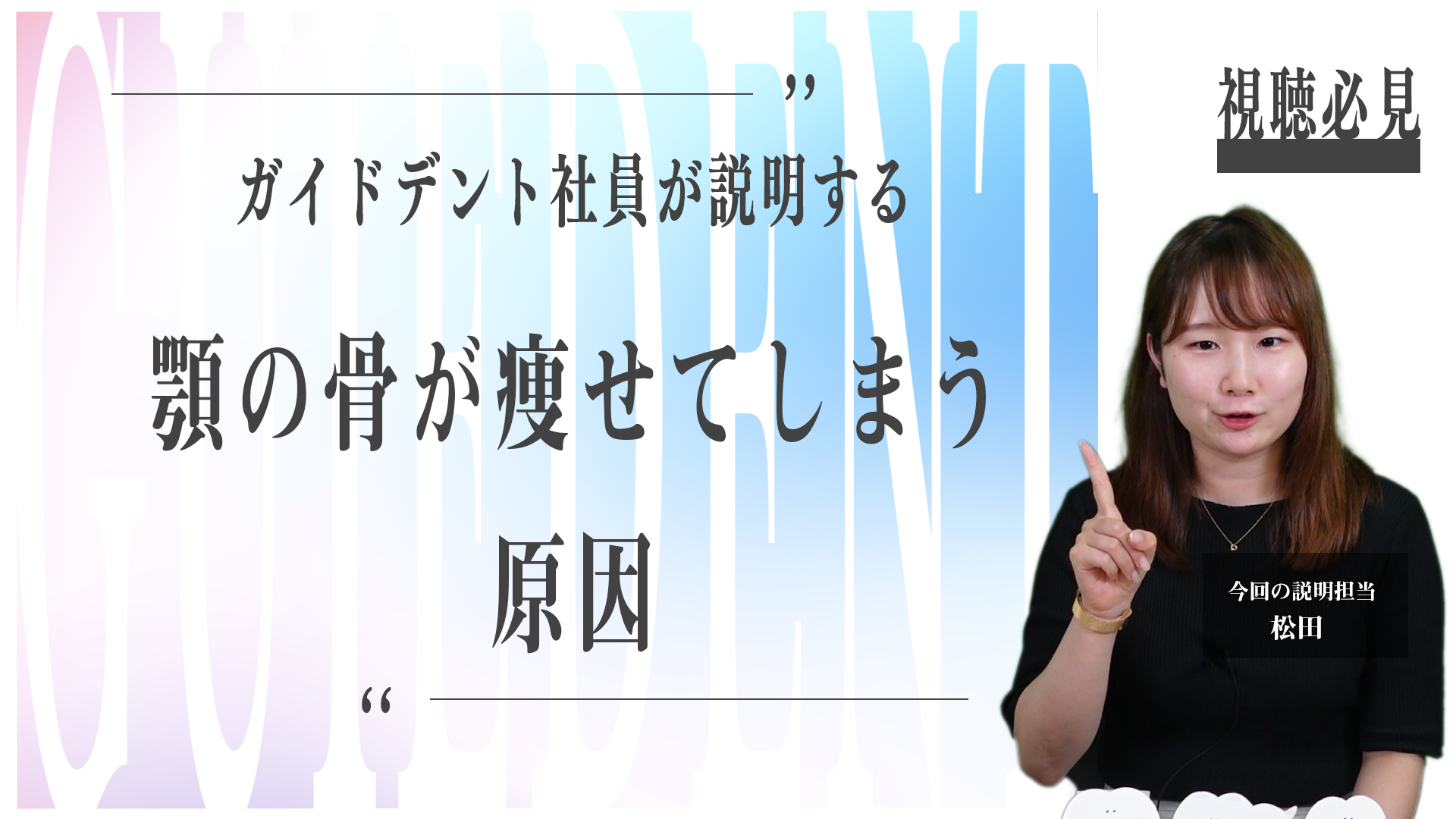 ガイドデント公式YouTubeチャンネル深掘り編3話のお知らせ